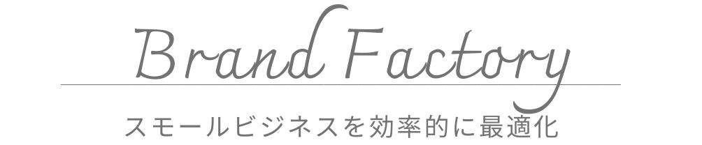 自分ブランドFactory